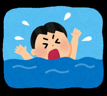 溺れている人が溺れている人を助けることは不可能