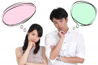 夫婦学を極めてわかったこと【離婚回避のヒント】
